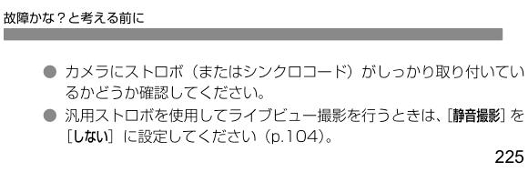 5d2_manual_p225