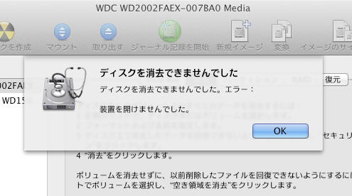 Hard Drive 2TB 初期化 失敗