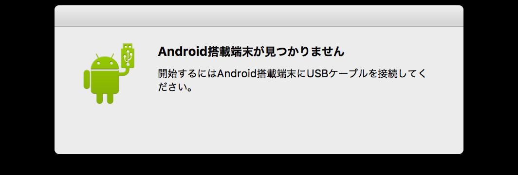 USB ケーブルを接続してください