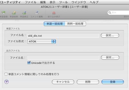 ファイルから登録