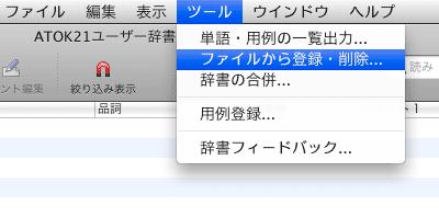 ファイルから登録・削除...
