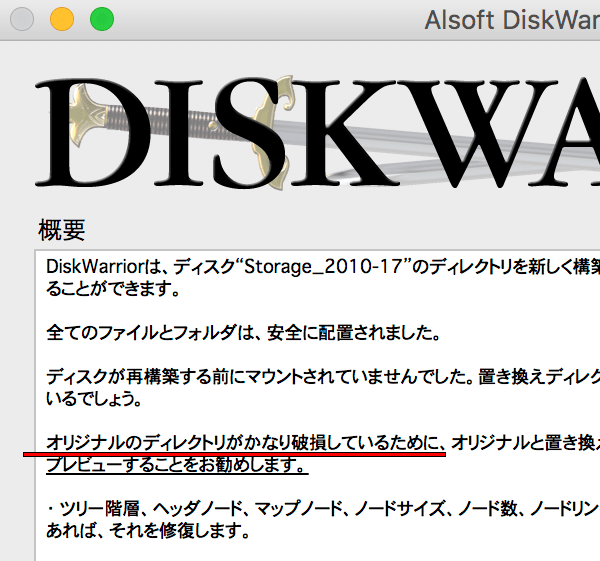 diskwarrior-hdd-repair-report
