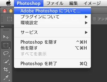 PhotoshopCS6_About
