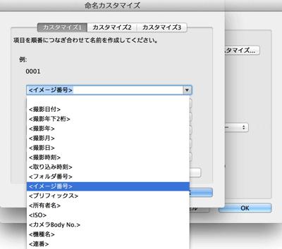 eos_utilityの設定