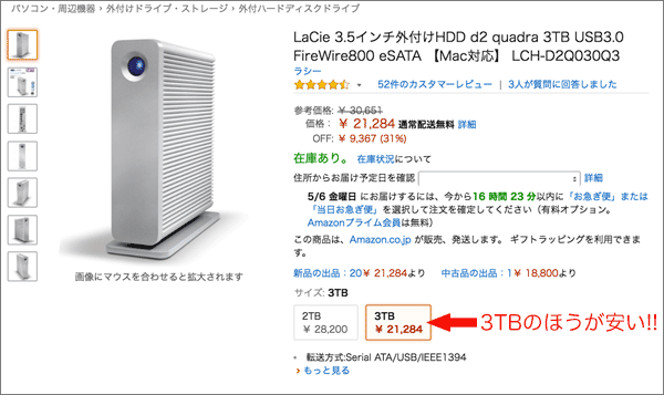 3tb-hdd-price