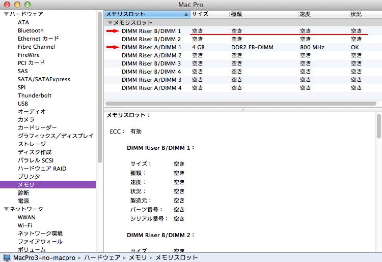 ライザーカードのDIMM 1がNGメモリ