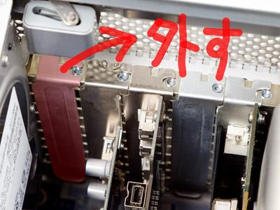 PCIスロットを空ける