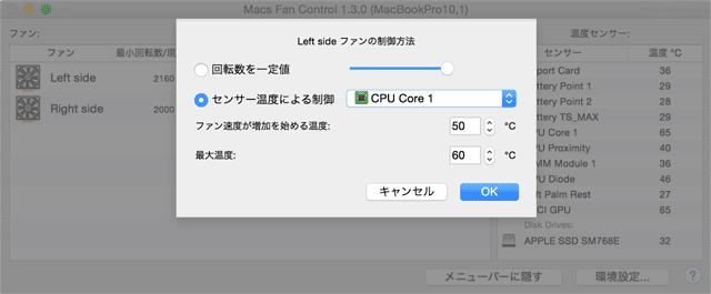 MacBook Pro設定画面