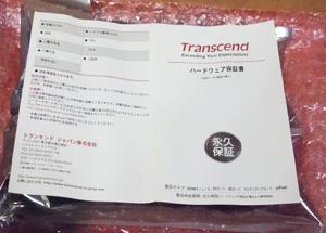 トランセンド保証書