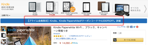 kindle-discount-by-prime