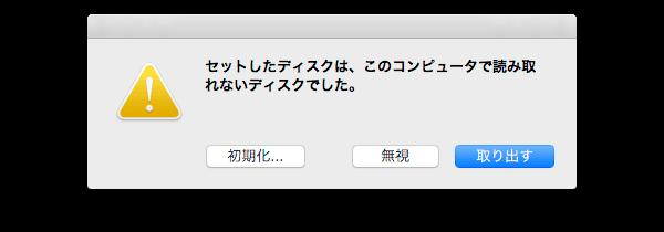 セットしたディスクは、このコンピュータで読み取れないディスクでした。