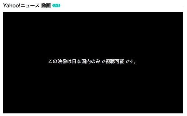 jpn-only