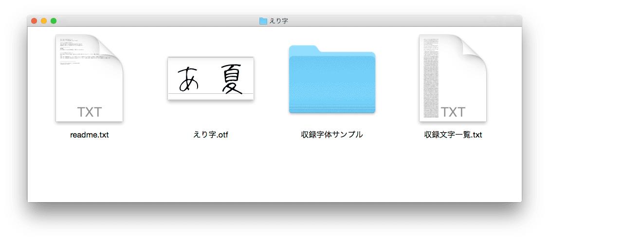 eriji-font-folder