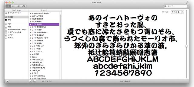 Font Bookの画面