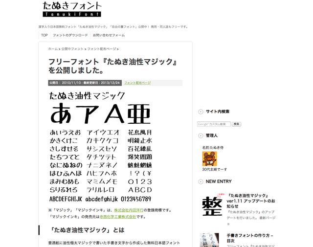 tanuki font site
