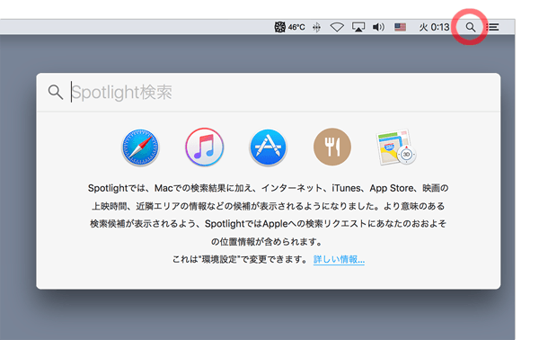mac-spotlight-search