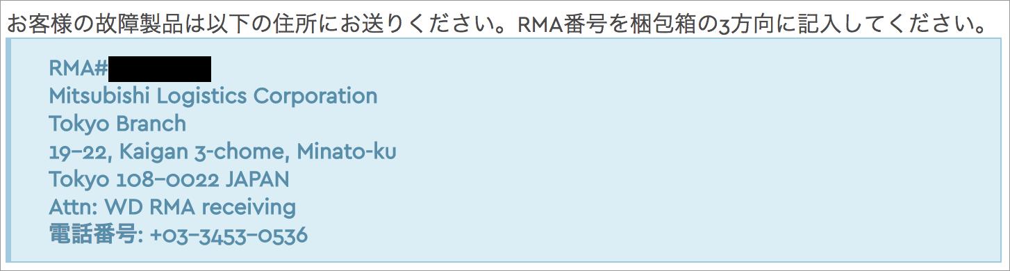 RMAの手順に書かれている送付先