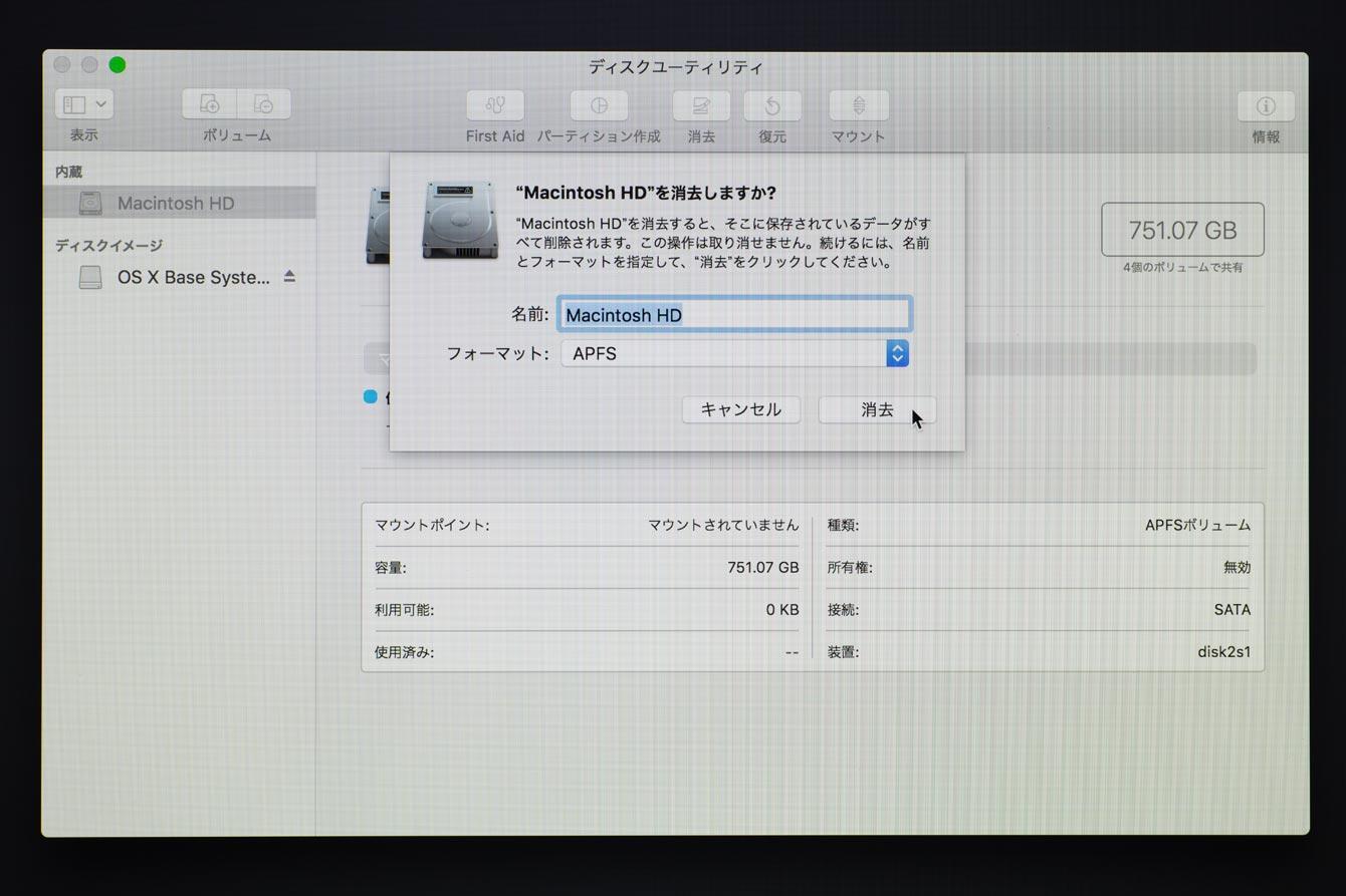 Macintosh HDのフォーマット