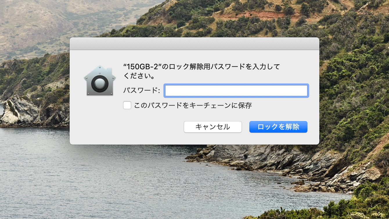 暗号化したHDDのパスワード入力欄