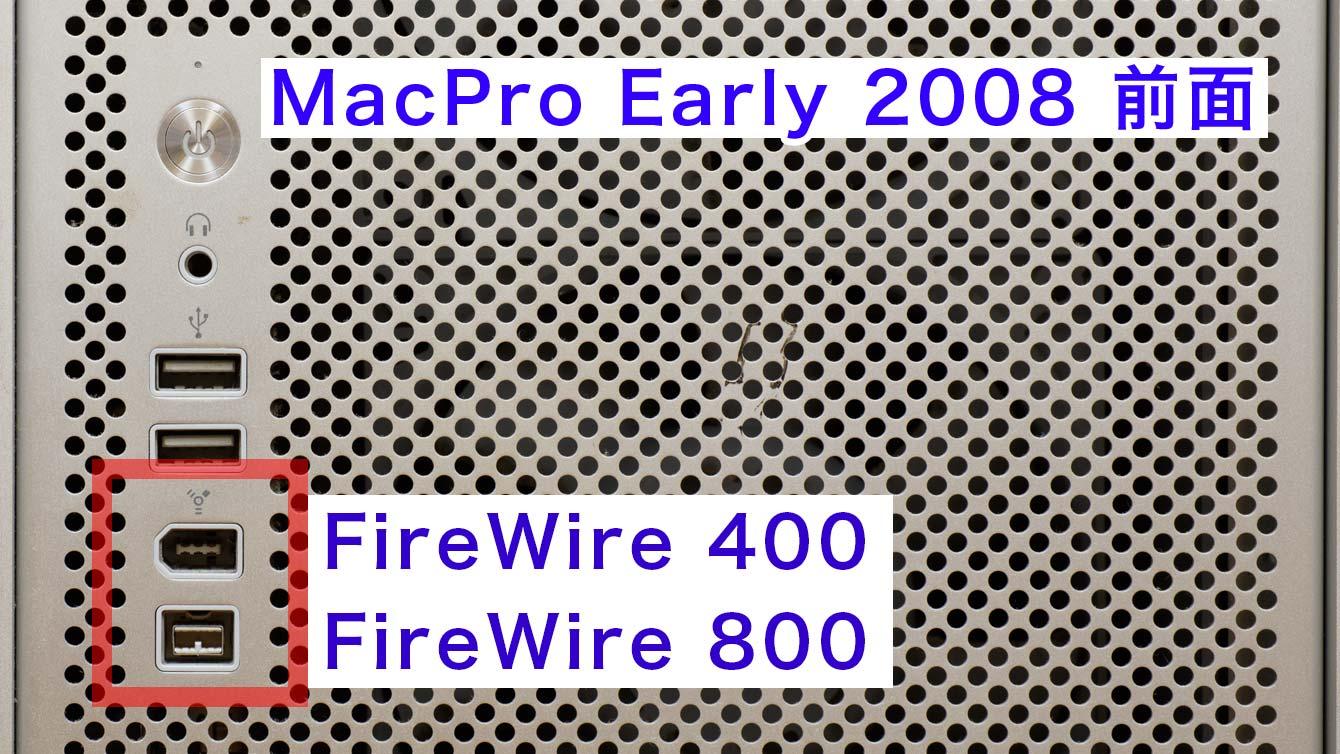 MacPro 2008 前面ポート
