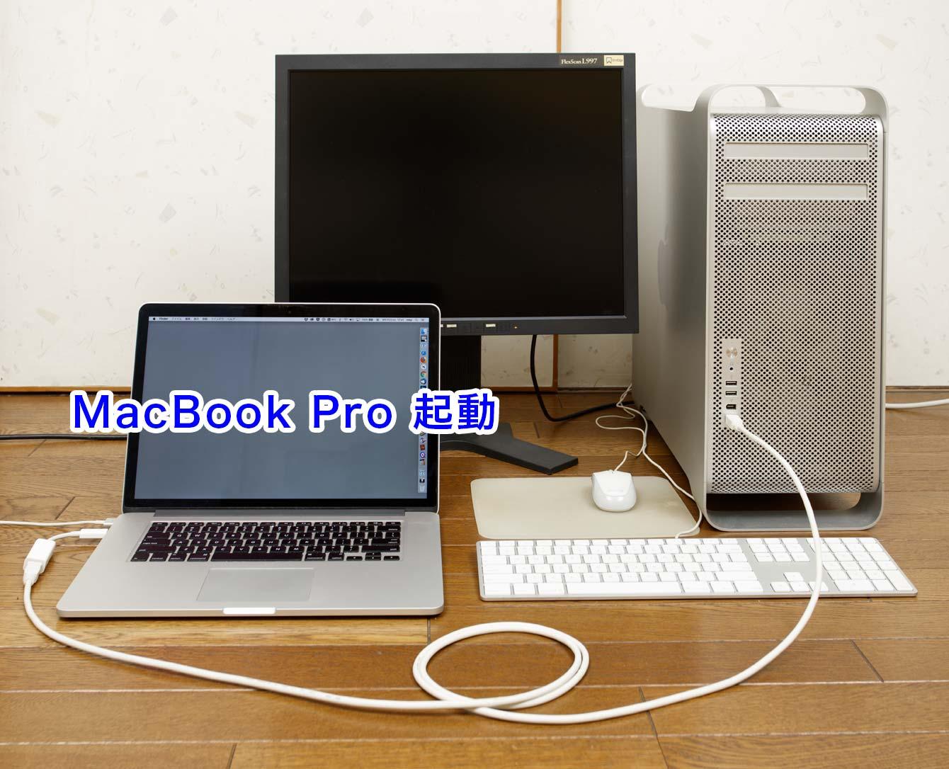 MacBook Proを起動