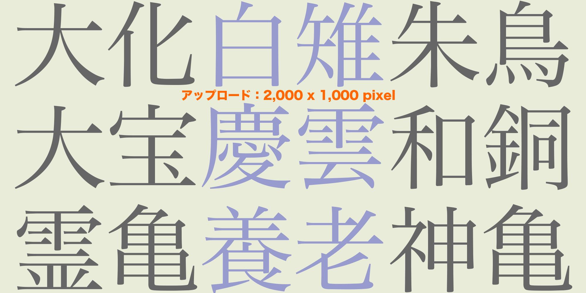 2000 x 1000 ピクセルの画像