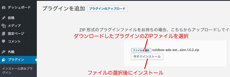 ZIPファイルを選択してインストール