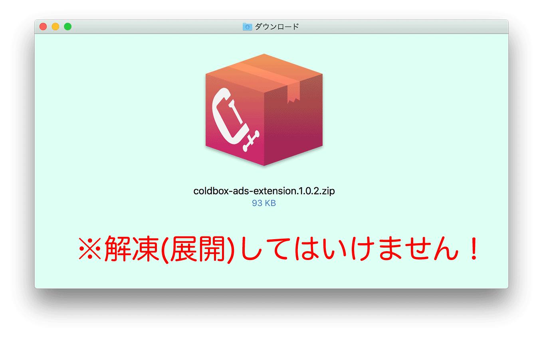 ダウンロードしたZIPファイルは解凍しない
