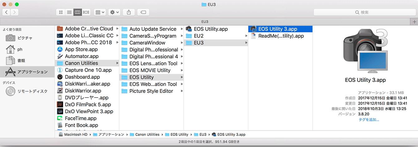 EOS Utility 3 の場所