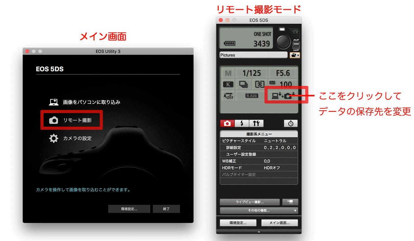 メイン画面とリモート撮影モード