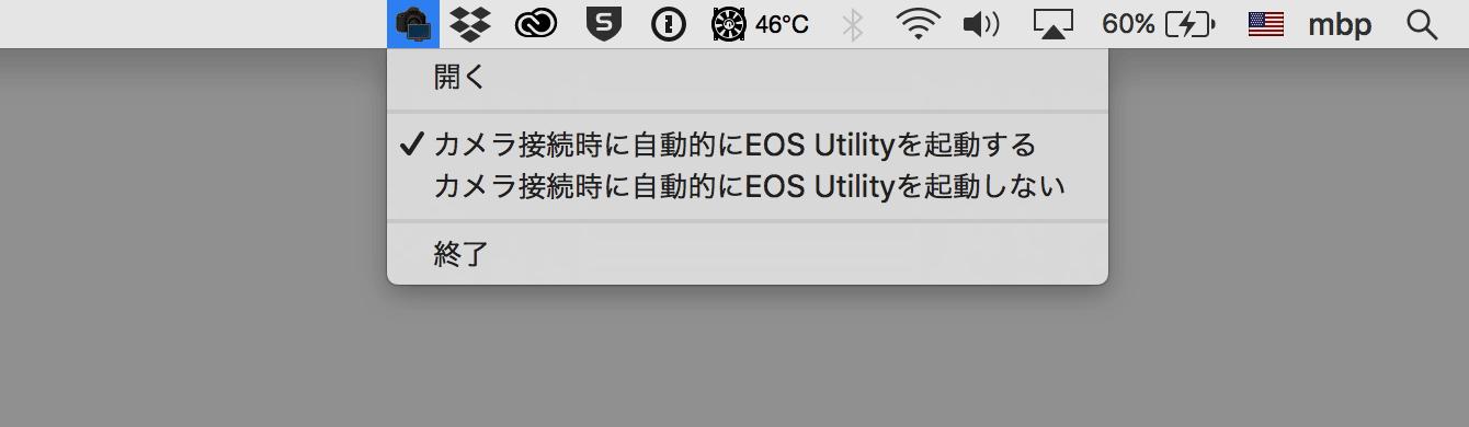 メニューバーにある EOS Utility アイコン