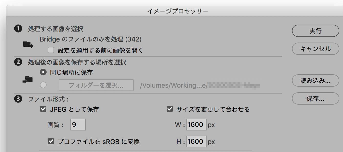 イメージプロセッサー画面
