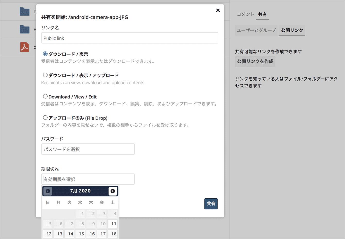 ownCloudの共有リンクの設定画面
